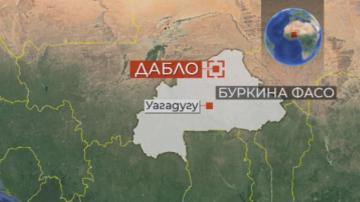 Въоръжени нахлуха в църква в Буркина Фасо и убиха шестима души