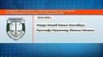 Главният прокурор предложи да бъде отнето гражданството на две лица
