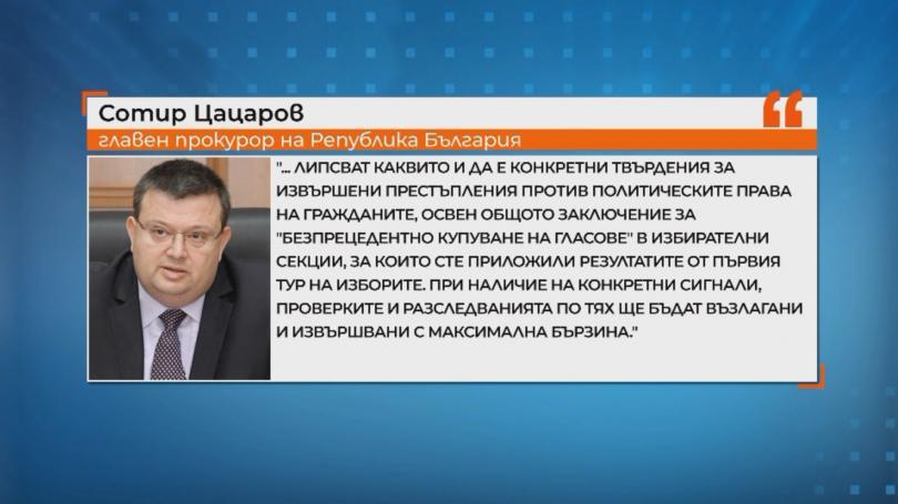 Главният прокурор изпрати писмо до Инициативния комитет, издигнал Мая Манолова,