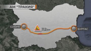 Започва ремонт на пътен възел Цалапица при 112-ти км на Тракия