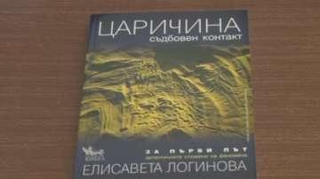 Нова книга разкрива тайните на военната операция Царичина