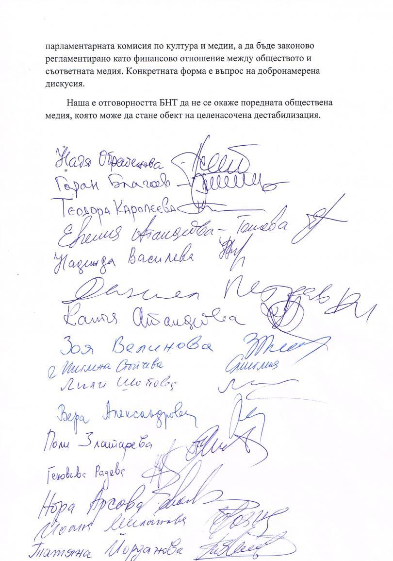 снимка 2 Декларация на журналистите и продуцентите от БНТ