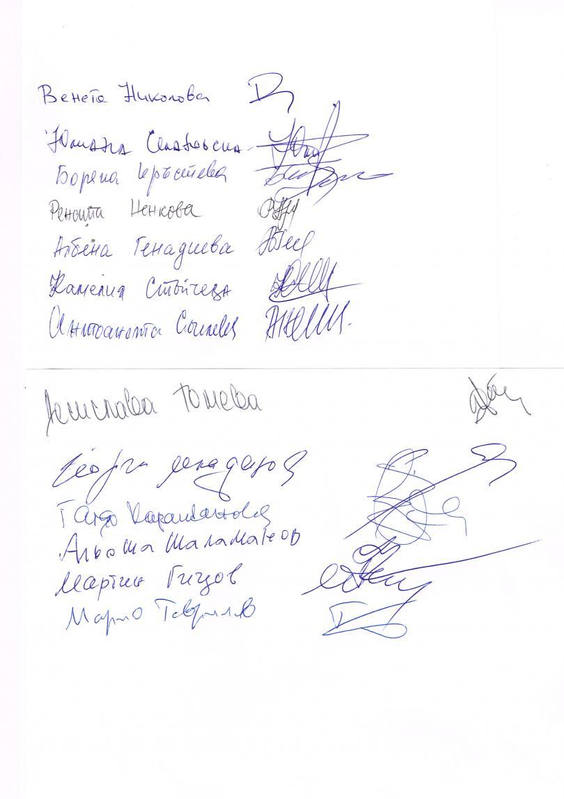 снимка 5 Декларация на журналистите и продуцентите от БНТ