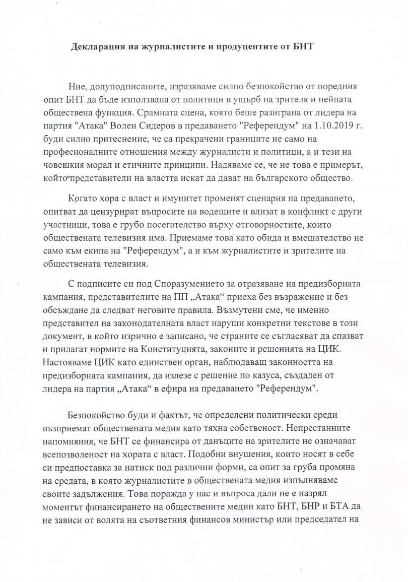 снимка 1 Декларация на журналистите и продуцентите от БНТ