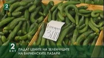Падат цените на зеленчуците на варненските пазари