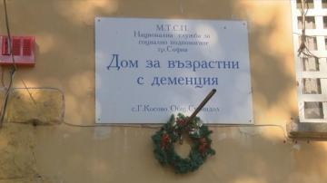 Какво показа проверката на омбудсмана в дома за хора с деменция в Горско Косово