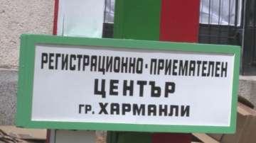 Капацитетът на бежанския център в Харманли е запълнен