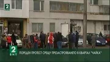 """Пореден протест срещу презастрояването в квартал """"Чайка"""" във Варна"""