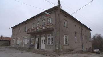 Частен случай: Държавата плаща субсидия за две читалища в село със 17 жители