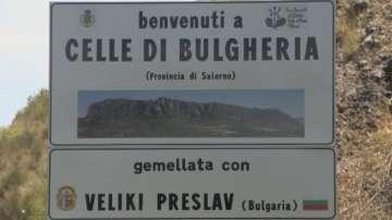 Челе ди Булгерия пази спомена за прабългарите в Италия