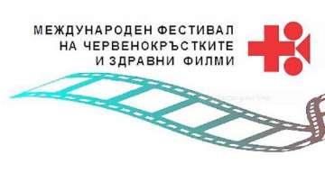 Започва фестивалът на червенокръстките филми във Варна