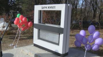 Построиха чешма в памет на хората, спасили живот след смъртта си