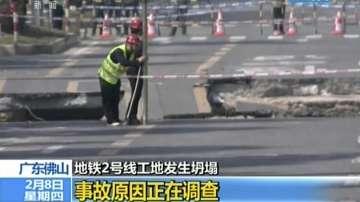 11 души загинаха при строеж на метро в Китай