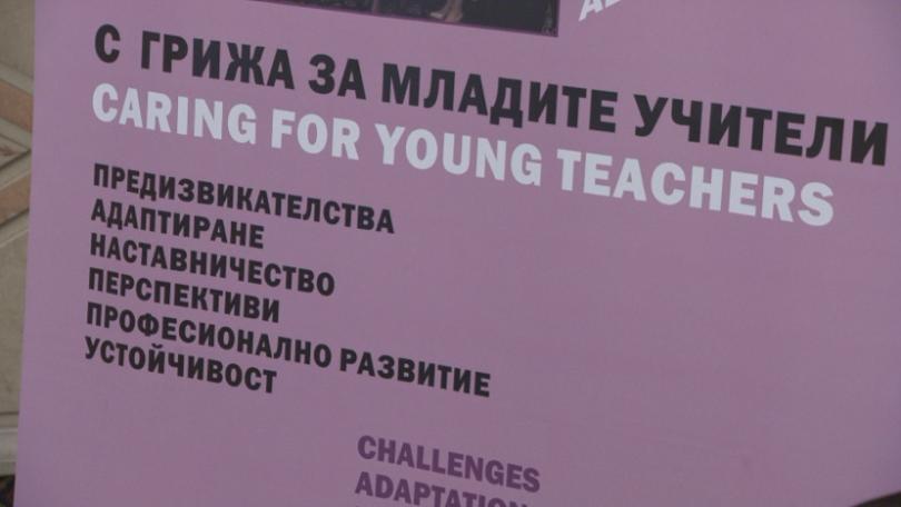 Международна конференция, организирана от българските и европейските учителски синдикати, и
