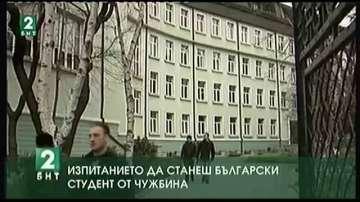 Изпитанието да станеш български студент от чужбина