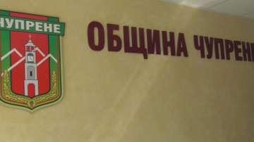 Община Чупрене е административно блокирана заради арестуването на кмета