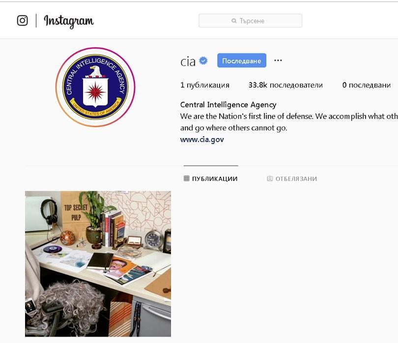 Американското централно разузнавателно управление (ЦРУ) има профил в социалната мрежа
