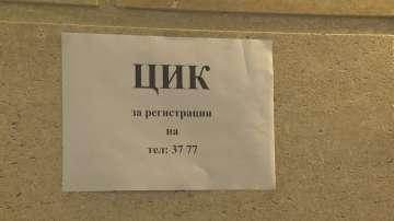 Последен срок за регистрация на партиите и коалициите в ЦИК
