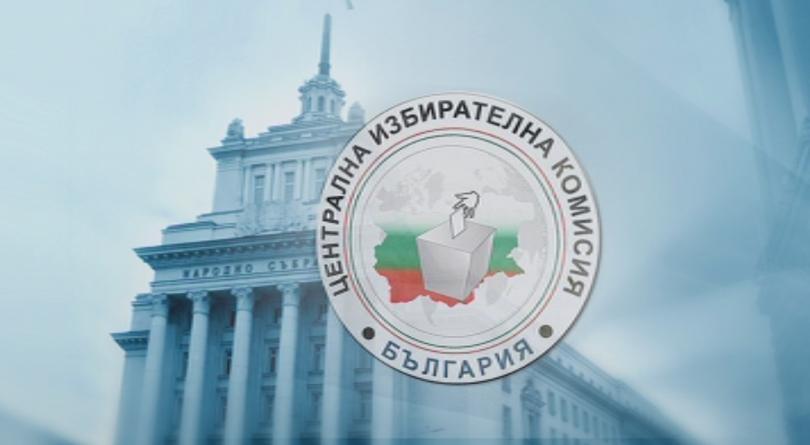 цик обявява окончателните резултати изборите