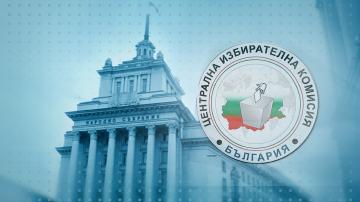 ЦИК: Обществената поръчка за машинното гласуване на евровота е готова