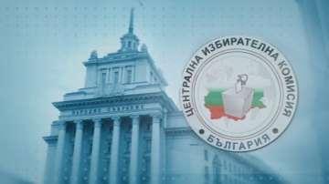 ЦИК отчита свършеното през 5-годишния си мандат