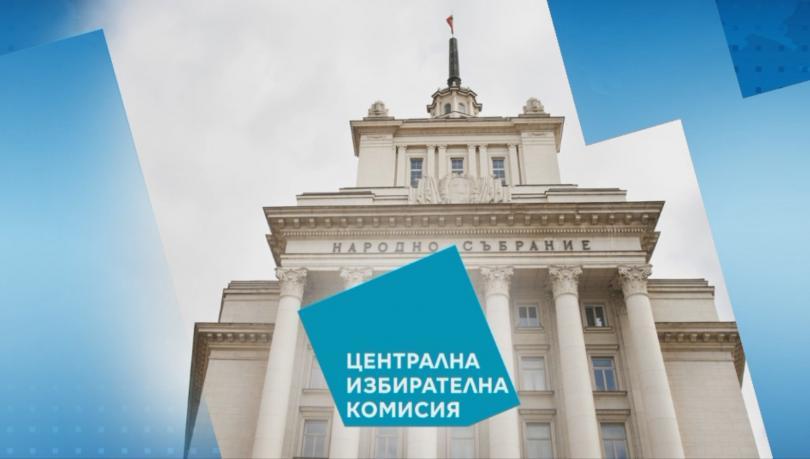 На 25 септември в Централната избирателна комисия ще бъде изтеглен
