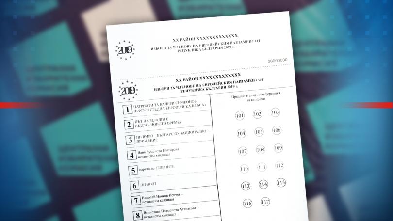 Една от най-големите интриги е дали преференциалното гласуване ще пренареди