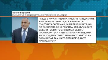 Борисов: Има ясно разписани правила за избор на главен прокурор