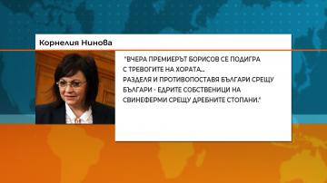Нинова за чумата по прасетата: Борисов се подигра с тревогите на хората