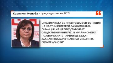 БСП сигнализира институции и посланици за промяната на финансирането на партиите