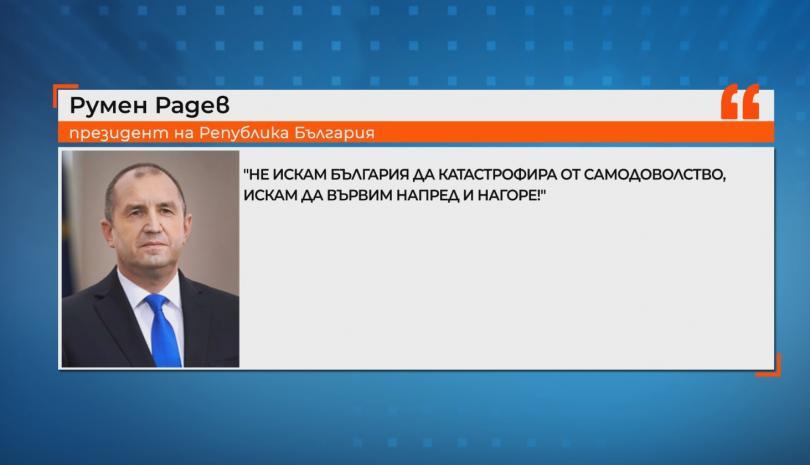 снимка 2 Словесен спор между Борисов и Радев за поста независим прокурор