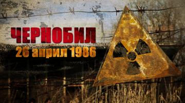 Щрихи от една нощ - аварията в Чернобилската АЕЦ (30 години по-късно)