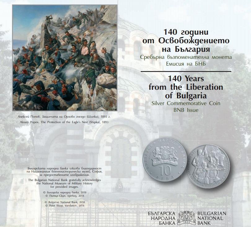 освобождението любима тема българското монетосечене