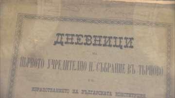 """Търновската конституция може да се види в изложбената зала на агенция """"Архиви"""""""