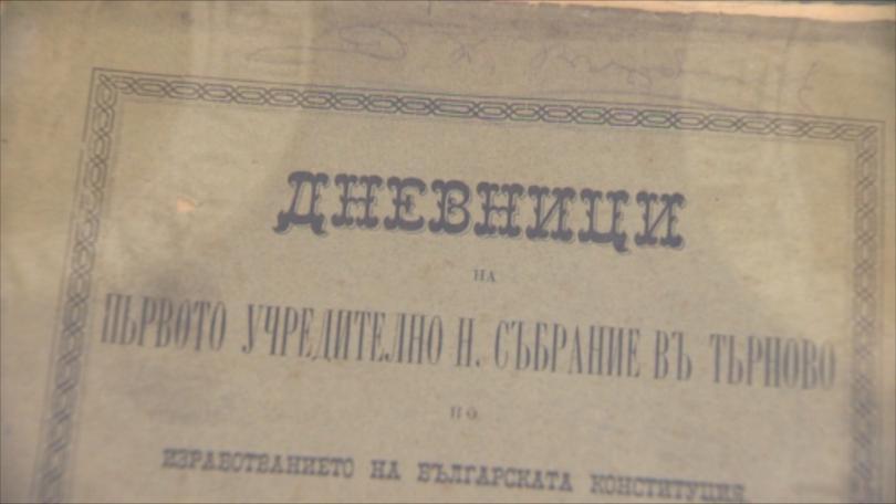 Последна възможност да видим оригинала на Търновската и сребърната конституция