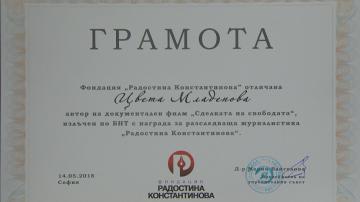 Репортер на БНТ с награда за разследваща журналистика