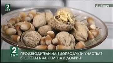 Производители на биопродукти участват в борсата за семена в Добрич