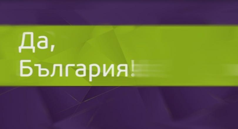 Съдът регистрира Да, България като партия