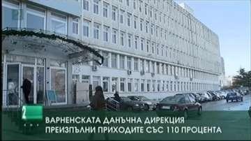 Варненската данъчна дирекция преизпълни приходите със 110 процента