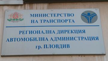 Разглеждат мерките за неотклонение на задържаните за корупция в ДАИ-Пловдив