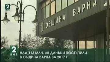 Над 113 милиона лева данъци са постъпили в Община Варна за 2017 година