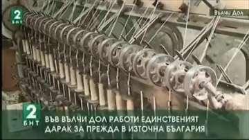 Във Вълчи Дол работи единственият дарак за прежда в Източна България