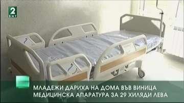 Младежи дариха на Дома във Виница медицинска апаратура за 29 хиляди лева