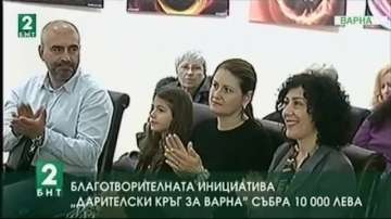 10 хиляди лева събра иницативата Дарителски кръг за Варна