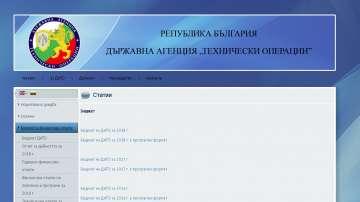 ДАТО ще може да регистрира своята марка в Патентно ведомство