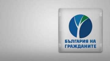 ДБГ подадоха документи в ЦИК за участие в местните избори