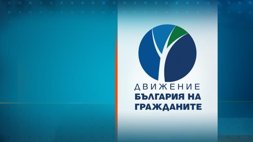 Движение България на гражданите няма да участва на евроизборите