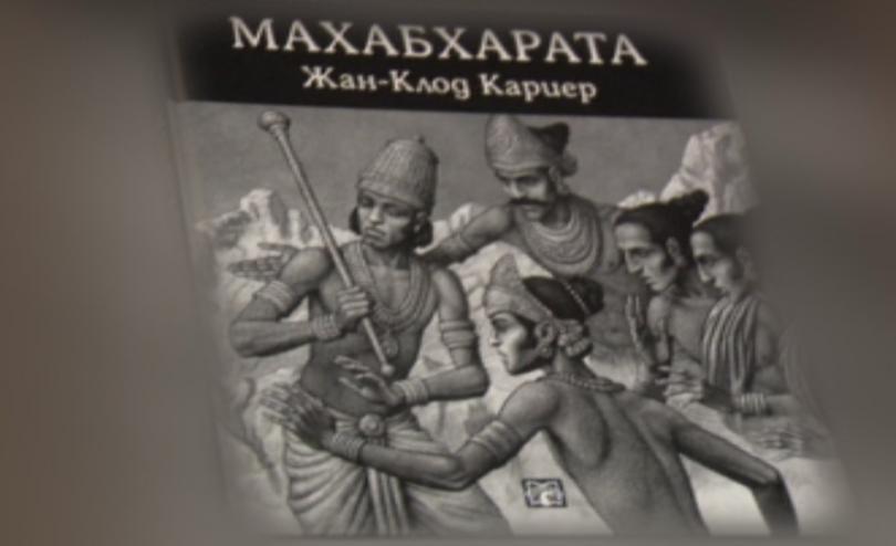 Снимка: Махабхарата на български