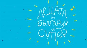 Специално издание на Децата на България са супер за първи юни