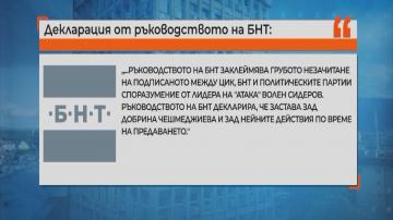БНТ заклейми грубото незачитане на предизборното споразумение